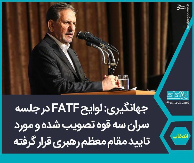 سوال روشن درباره FATF که دولت هیچ پاسخی برای آن ندارد