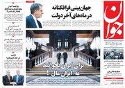 عکس/ صفحه نخست روزنامههای چهارشنبه اول آبان
