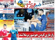 عکس/ تیتر روزنامههای ورزشی چهارشنبه ۱ آبان