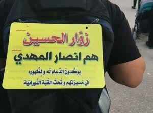 از مهمان نوازی عراقیها تا کوله نوشتههای زوار