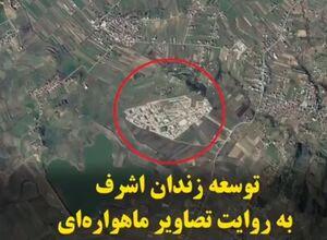 توسعه زندان اشرف به روایت تصاویر ماهوارهای