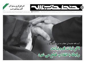 خط حزبالله/ اگر ثبات قدم نباشد رابطه با انقلاب قطع میشود
