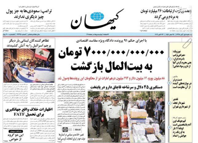 کیهان: ۷۰۰۰،۰۰۰،۰۰۰،۰۰۰ تومان به بیت المال بازگشت