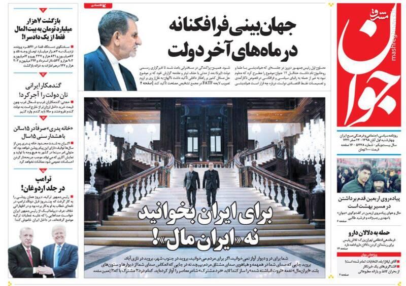 جوان: جهان بینی فرافکنانه در ماههای آخر دولت/ برای ایران بخوانید نه ایران مال!