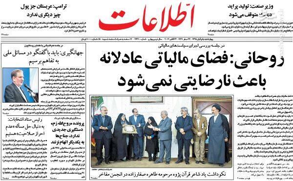 اطلاعات: روحانی: فضای مالیاتی عادلانه باعث نارضایتی نمیشود