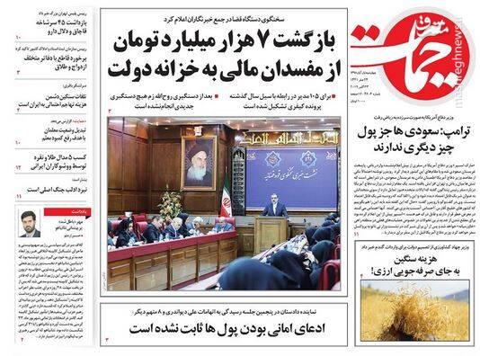 حمایت: بازگشت ۷ هزار میلیارد تومان از مفسدان مالی به خزانه دولت