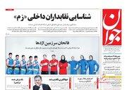 عکس/ صفحه نخست روزنامههای پنجشنبه ۲ آبان