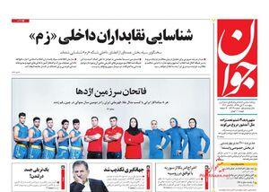 صفحه نخست روزنامههای پنجشنبه ۲ آبان