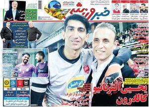عکس/ تیتر روزنامه های ورزشی پنجشنبه ۲ آبان