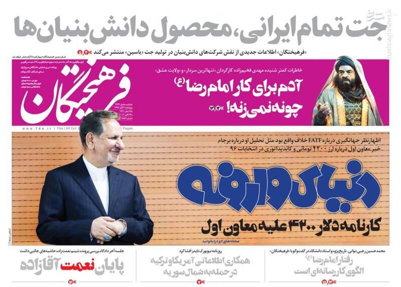 فرهیختگان: جت تمام ایرانی، محصول دانش بنیانها