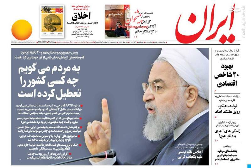 ایران: به مردم میگویم چه کسی کشور را تعطیل کرده است