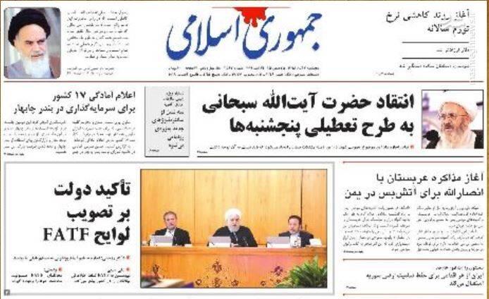 جمهوری اسلامی: انتقاد حضرت آیتالله سبحانی به طرح تعطیلی پنجشنبهها