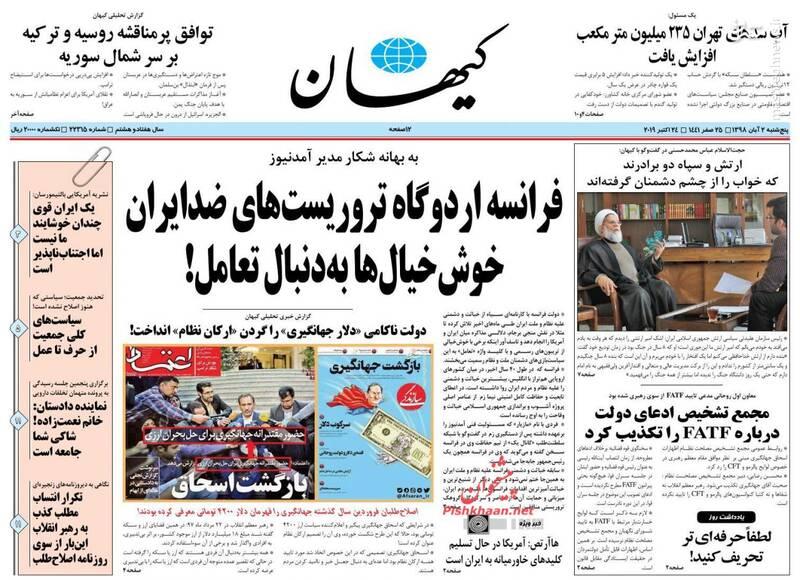 کیهان: فرانسه اردوگاه تروریستهای ضد ایران خوش خیالها به دنبال تعامل!