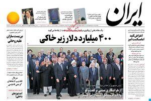 عکس/ صفحه نخست روزنامههای شنبه ۴ آبان