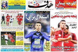 روزنامه های ورزشی شنبه 4 آبان
