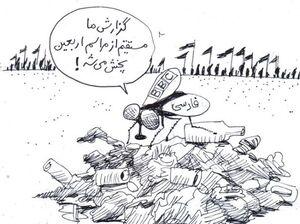 مشاهدات بیبیسی فارسی از اربعین! +کاریکاتور