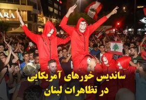 ساندیس خورهای آمریکایی در تظاهرات لبنان +فیلم