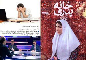 تومور بدخیمی به نام «خودتحقیری»/ پاسکاری «من و تو» با رسانههای داخلی برای لگدکوب کردن «هویت» ایرانی +تصاویر