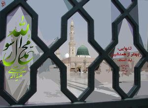 شهادت امام حسن مجتبی(ع) رحلت جانگداز رسول گرامی اسلام (ص) نمایه