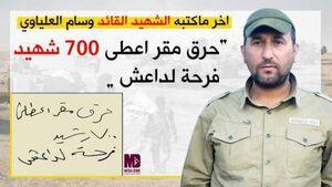 مهندس نفتی که بی حقوق به صف جهاد با داعش پیوست +عکس