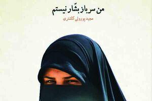 کتاب من سرباز بشار نیستم - نشر شهید کاظمی