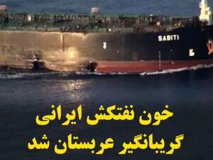 خون نفتکش ایرانی گریبانگیر عربستان شد +فیلم