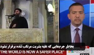 فیلم/ نظر متفاوت تحلیلگر شبکه MSNBC در مورد کشته شدن البغدادی