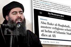 مرگ البغدادی رسانههای غربی را رسوا کرد