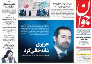 صفحه نخست روزنامههای چهارشنبه ۸ آبان