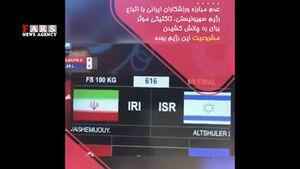 تقابل ایران و اسرائیل در ورزش