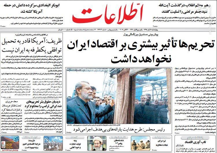 اطلاعات: تحریمها تاثیر بیشتری بر اقتصاد ایران نخواهد داشت