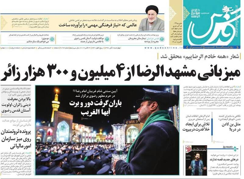 قدس: میزبانی مشهدالرضا از ۴ میلیون و ۳۰۰ هزار زائر