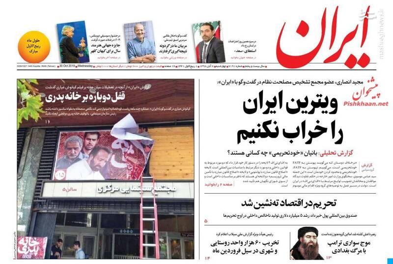 ایران: ویترین ایران را خراب نکنیم