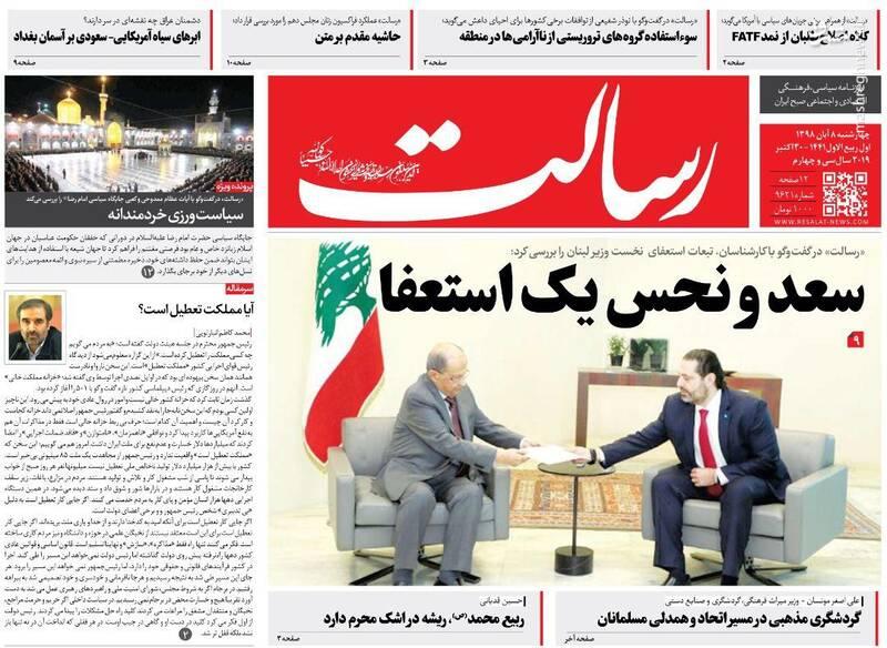 رسالت: سعد و نحس یک استعفا