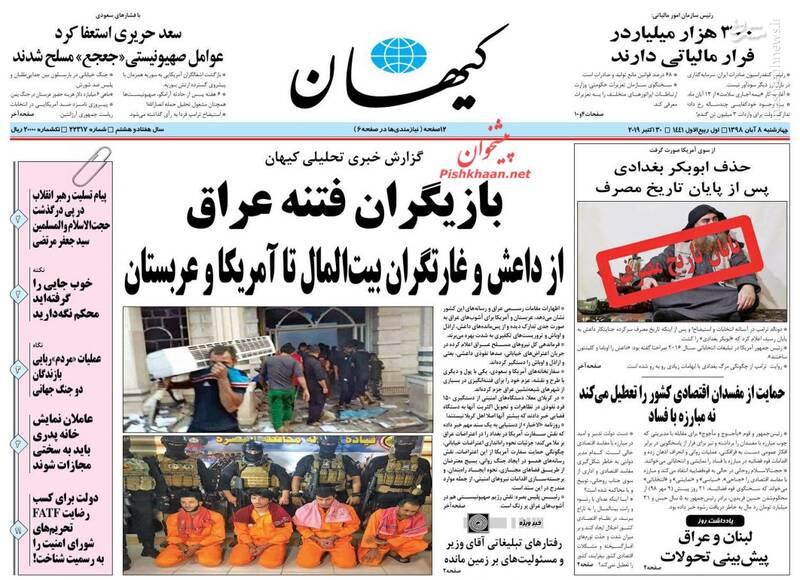 کیهان: بازیگران فتنه عراق از داعش و غارتگران بیتالمال تا آمریکا و عربستان