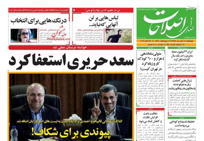 صدای اصلاحات: سعد حریری استعفا کرد