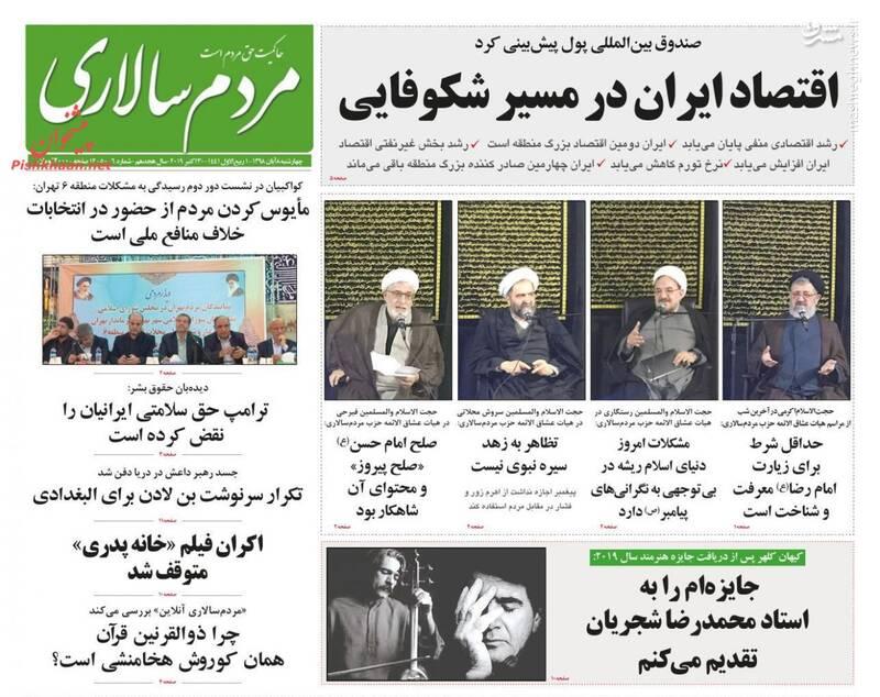 مردم سالاری: اقتصاد ایران در مسیر شکوفایی