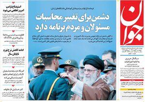 صفحه نخست روزنامههای پنجشنبه ۹ آبان