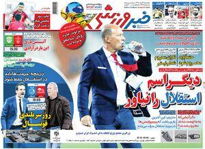 روزنامه های ورزشی پنجشنبه 9 آبان