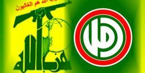 حزب الله و امل