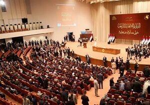 عراق| پایان جلسه پارلمان؛ بیانیه دفتر حلبوسی