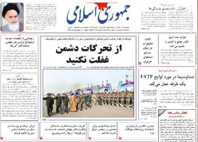 جمهوری اسلامی: از تحرکات دشمن غفلت نکنید