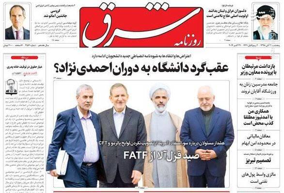 شرق: عقب گرد دانشگاه به دوران احمدی نژاد؟