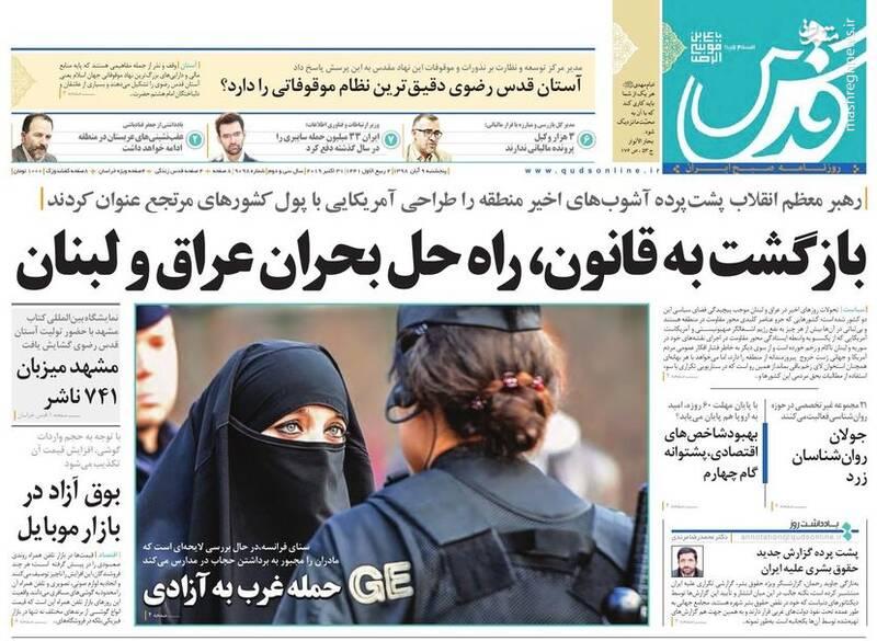 قدس: بازگشت به قانون، راه حل بحران عراق و لبنان