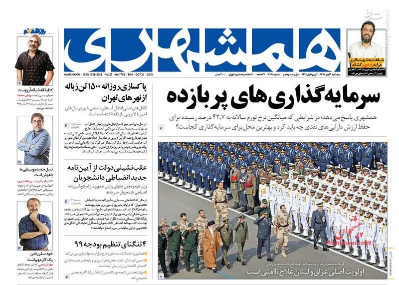 همشهری: سرمایه گذاریهای پر بازده