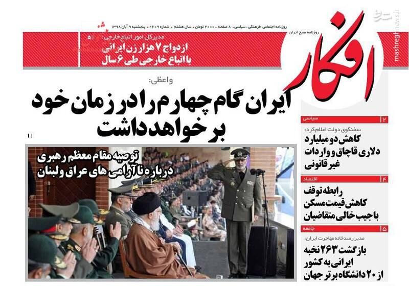 افکار: ایران گام چهارم را در زمان خود برخواهد داشت