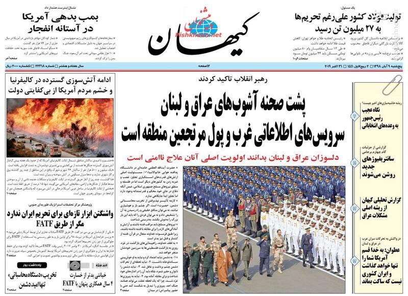 کیهان: پشت صحنه آشوب های عراق و لبنان سرویسهای اطلاعاتی غرب و پول مرتجعین منطقه است