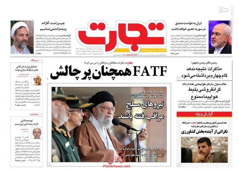 تجارت: FATF همچنان پرچالش