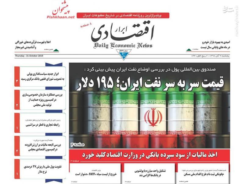 ابرار اقتصادی: قیمت سر به نفت ایران؛ ۱۹۵ دلار