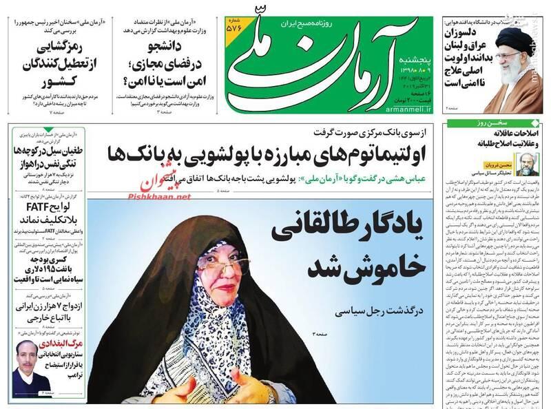 آرمان ملی: یادگار طالقانی خاموش شد